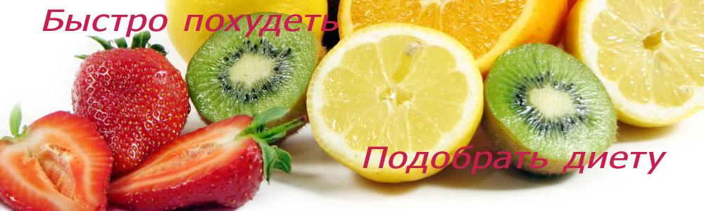 славянская клиника таблица калорий скачать